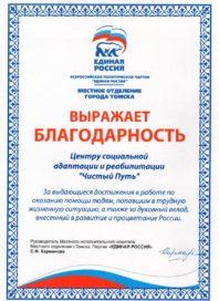 Благодарность от Единой России