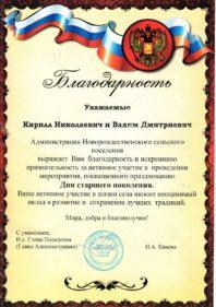 Благодарность Кириллу Николаевичу и Вадиму Дмитриевичу