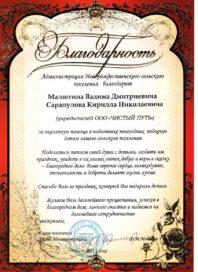 Благодарность от Администрации Новорождественского сельского поселения