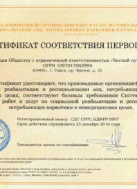 Сертификат соответствия первого уровня