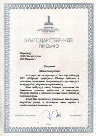Благодарственное письмо директору ООО Чистый путь Малютину