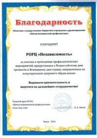 Благодарность за помощь в проведении Всероссийского дня трезвости и Всемирного дня Сердца
