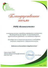 Благодарственное письмо за активное участие в проведении мероприятия, посвязщенного Международному дню больбы со злоупотреблением наркотическими средствами