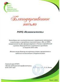 Благодарственное письмо за ответственное и креативное отношение к организации и проведении акции Мы за ЗОЖ