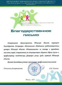 Благодарность от департамента здравоохранения Томской области