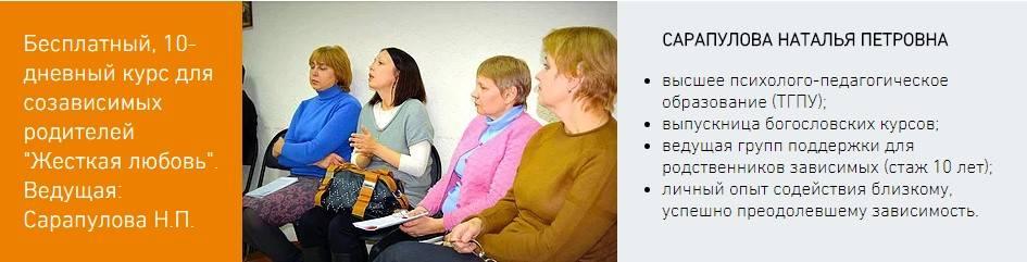 Бесплатный курс для созависимых родителей Жесткая любовь