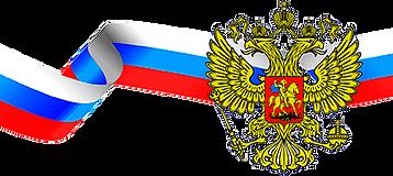 Герб и флаг РФ