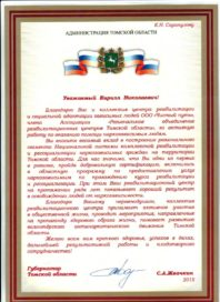 Уважаемый Кирилл НИколаевич, Благодарю Вас и коллектив ООО Чистый путь